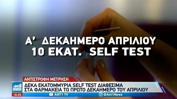 Self Test: πέντε εταιρείες προκρίθηκαν από το Ελεγκτικό Συνέδριο