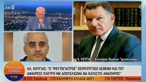 """Αλέξης Κούγιας - Δικηγόρος θυμάτων """"ψευτογιατρού"""" – ΚΑΛΗΜΕΡΑ ΕΛΛΑΔΑ – 01/07/2020"""