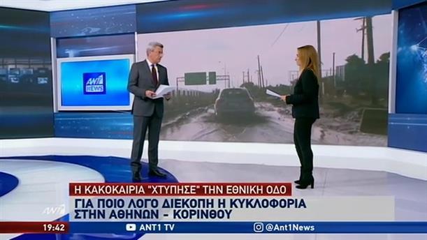 Ε.Ο. Αθηνών-Κορίνθου: Χωρίς διόδια στους σταθμούς Ελευσίνας και Αγ. Θεοδώρων