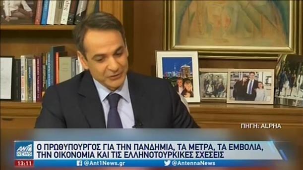 Ο Μητσοτάκης προανήγγειλε συνάντηση με τον Ερντογάν