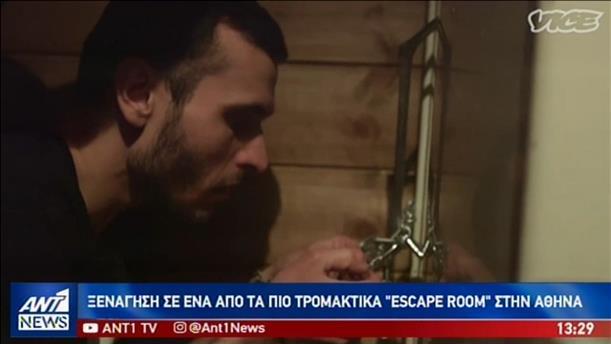 Το Vice Greece μας ξεναγεί σε Escape Room