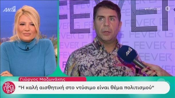 Γιώργος Μαζωνάκης: Απαντά στην μπηχτή του Τάκη ζαχαράτου