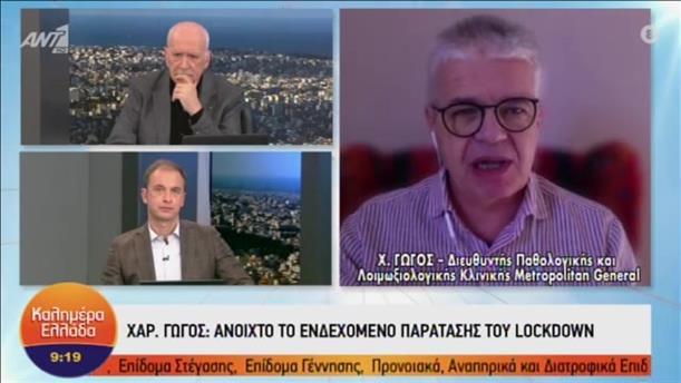 """Ο Χαράλαμπος Γώγος στην εκπομπή """"Καλημέρα Ελλάδα"""""""
