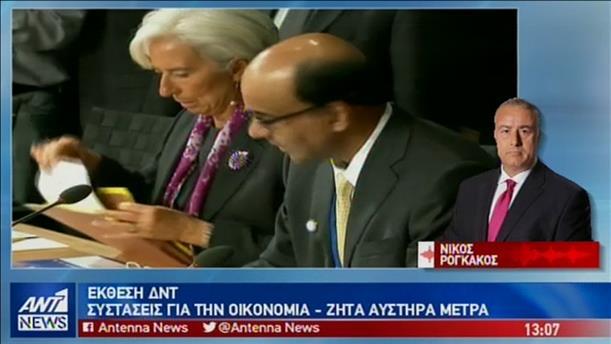 Αυστηρές συστάσεις ΔΝΤ για την ελληνική οικονομία