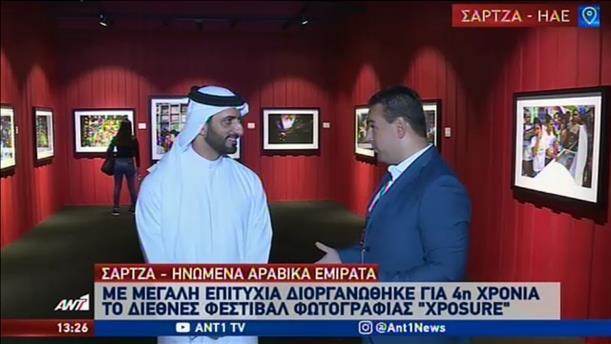 """Ο Σεΐχης της Σάρτζα και η Έκθεση """"XPOSURE"""" στην κάμερα του ΑΝΤ1"""