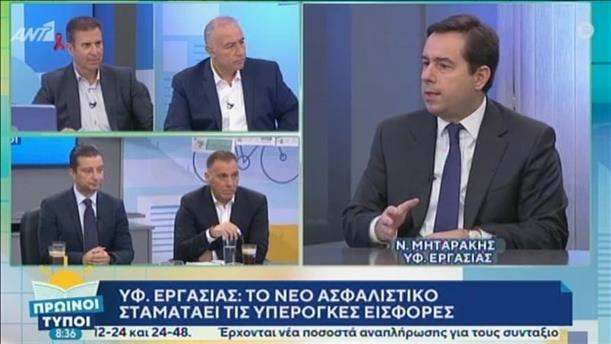 Νότης Μηταράκης – ΠΡΩΙΝΟΙ ΤΥΠΟΙ - 01/12/2019