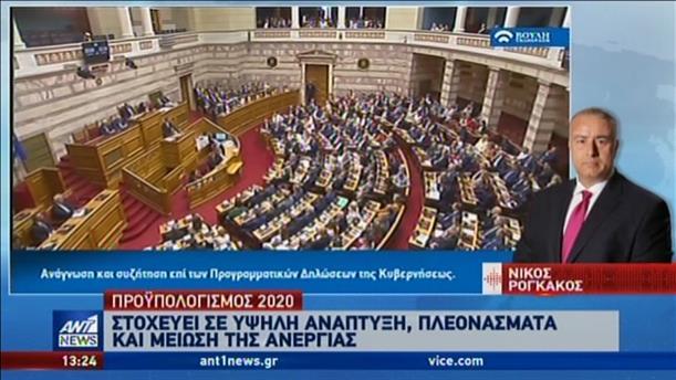 Προϋπολογισμός 2020: Ελαφρύνσεις σε φόρους και εισφορές