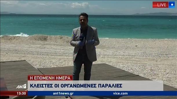 Προβληματισμένοι οι επιχειρηματίες στις οργανωμένες παραλίες