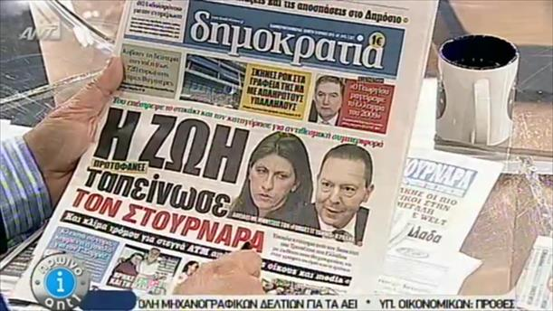 Εφημερίδες (18/06/2015)