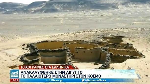Βρέθηκε το παλαιότερο μοναστήρι στον κόσμο