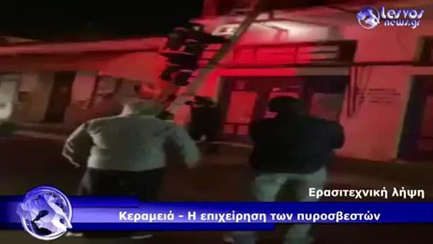 Επιχείρηση της πυροσβεστικής σε διαμέρισμα στη Λέσβο