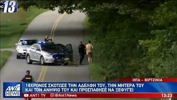 Σκότωσε τους συγγενείς του και άρχισε να τρέχει γυμνός στους δρόμους!