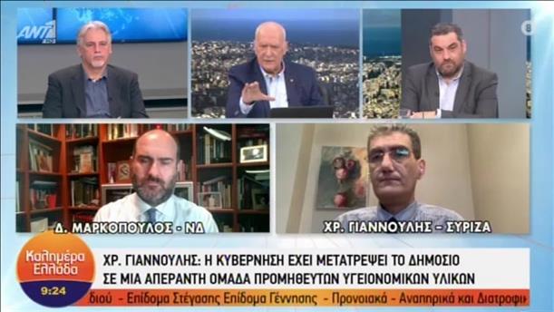Μαρκόπουλος - Γιαννούλης στον ΑΝΤ1 για την διαχείριση της πανδημίας