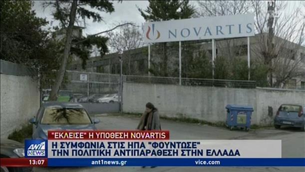 """""""Έκλεισε"""" στις ΗΠΑ η έρευνα για αθέμιτες πρακτικές της NOVARTIS"""