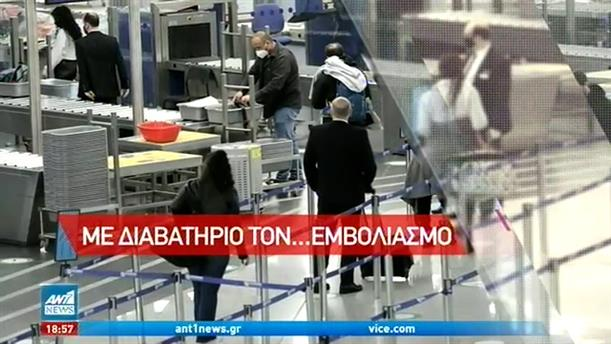 NOTAM: ταξιδιώτες έρχονται στην Ελλάδα χωρίς καραντίνα