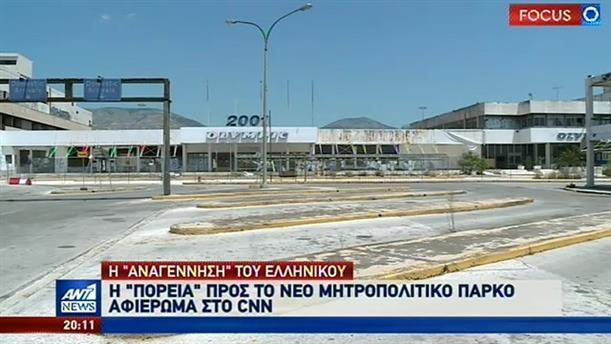 """Η """"αναγέννηση"""" του Ελληνικού"""