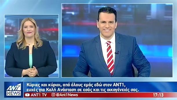ANT1 NEWS 27-04-2019 ΣΤΗ ΝΟΗΜΑΤΙΚΗ