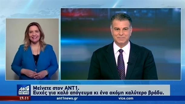 ANT1 NEWS 19-05-2020 ΣΤΗ ΝΟΗΜΑΤΙΚΗ