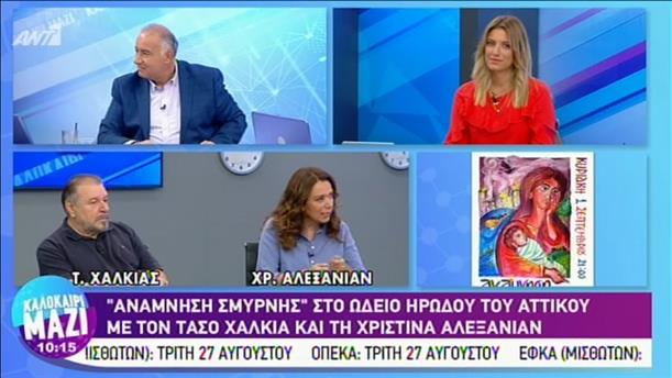 """Χαλκιάς και Αλεξανιάν στον ΑΝΤ1 για την """"Ανάμνηση Σμύρνης"""""""