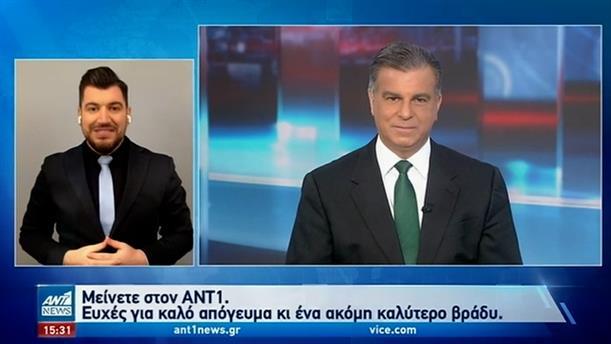 ANT1 NEWS 28-03-2021 ΣΤΗ ΝΟΗΜΑΤΙΚΗ