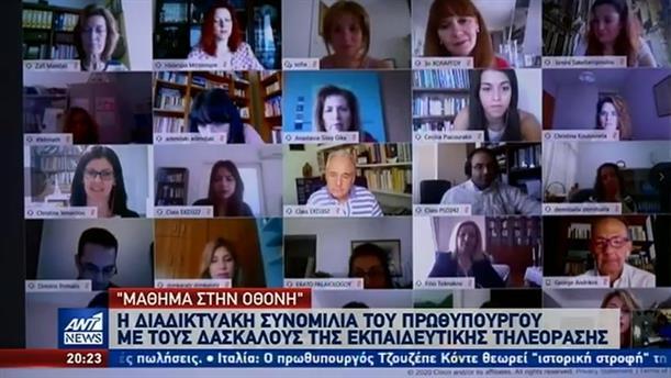 """Το """"ευχαριστώ"""" του Πρωθυπουργού στους εκπαιδευτικούς"""