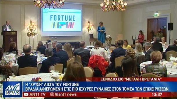 """Τις πιο ισχυρές γυναίκες στον τομέα των επιχειρήσεων ανέδειξε το """"Fortune"""""""