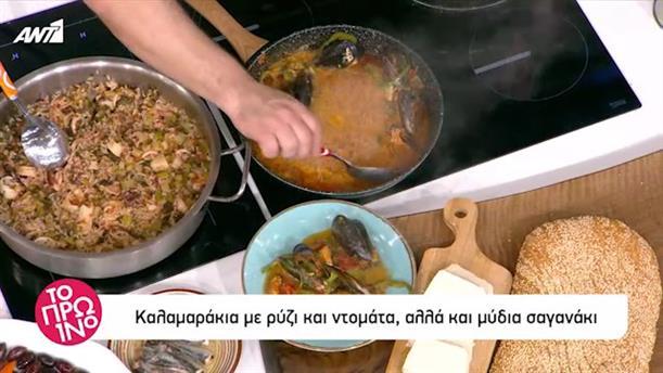 Καλαμαράκια με ρύζι και ντομάτα και μύδια σαγανάκι - Το Πρωινό - 11/3/2019