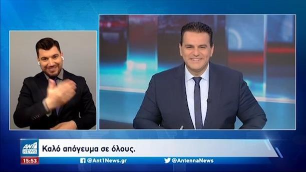 ANT1 NEWS 08-05-2021 ΣΤΗ ΝΟΗΜΑΤΙΚΗ