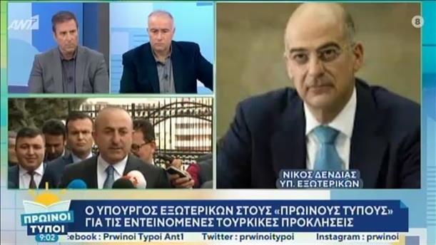 Νίκος Δένδιας – ΠΡΩΙΝΟΙ ΤΥΠΟΙ - 08/12/2019