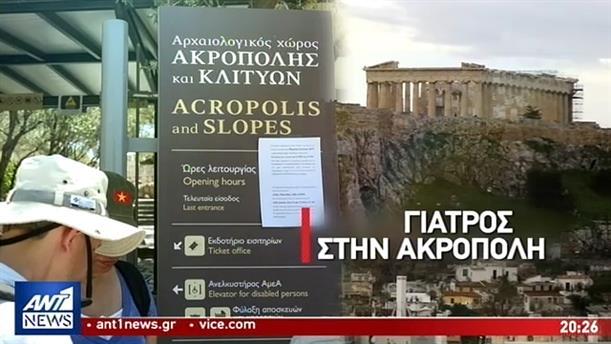 Η Ακρόπολη απέκτησε ιατρικό προσωπικό και κάλυψη του ΕΚΑΒ