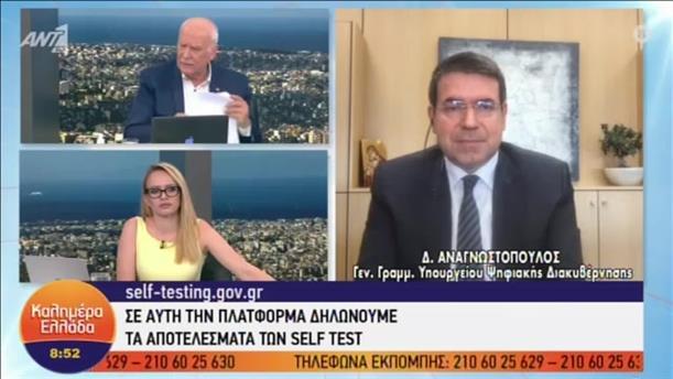 """Ο Δημοσθένης Αναγνωστόπουλος στο """"Καλημέρα Ελλάδα"""""""