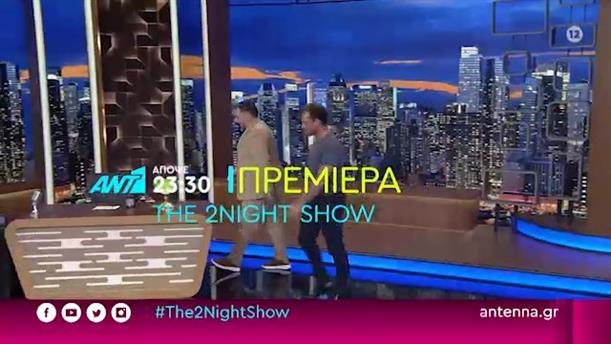 THE 2NIGHT SHOW - Πρεμιέρα: Τετάρτη 16 Σεπτεμβρίου στις 23:30