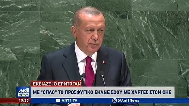 Εκβιασμοί Ερντογάν για το Προσφυγικό ακόμη και από τον ΟΗΕ