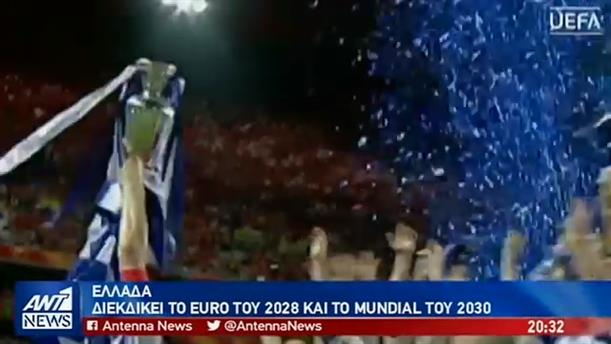Το Euro 2028 και το Μουντιάλ 2030 διεκδικεί η Ελλάδα