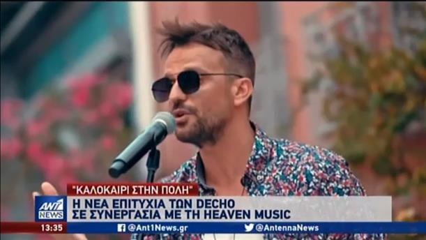HEAVEN Μusic: κυκλοφόρησε το νέο τραγούδι των DECHO