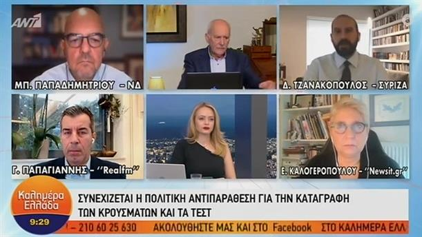 """Παπαδημητρίου - Τζανακόπουλος στην εκπομπή """"Καλημέρα Ελλάδα"""""""