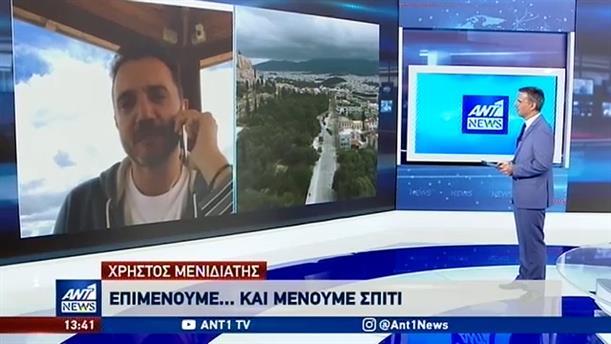 Ο Χρήστος Μενιδιάτης στον ΑΝΤ1 για την απομόνωση στο σπίτι και τις νέες του.. συνήθειες!