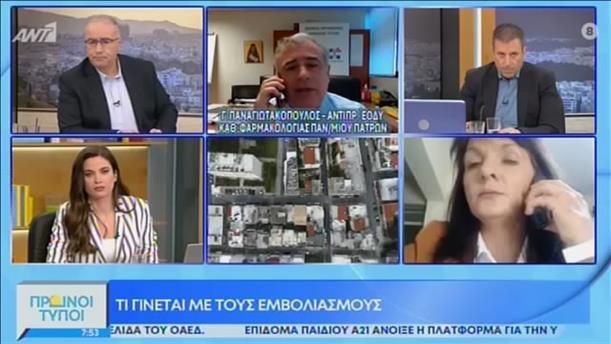 Γ.Παναγιωτακόπουλος - ΠΡΩΙΝΟΙ ΤΥΠΟΙ - 08/03/2021