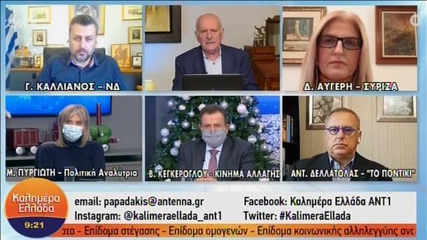 Πολιτική επικαιρότητα - ΚΑΛΗΜΕΡΑ ΕΛΛΑΔΑ - 03/12/2020
