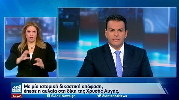 ANT1 NEWS 22-10-2020 ΣΤΗ ΝΟΗΜΑΤΙΚΗ