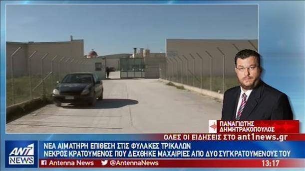Νεκρός κρατούμενος σε συμπλοκή εντός των Φυλακών Τρικάλων