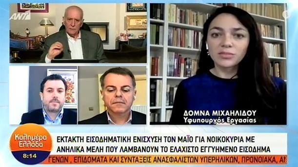 Δόμνα Μιχαηλίδου (Υφυπουργός Εργασίας) – ΚΑΛΗΜΕΡΑ ΕΛΛΑΔΑ – 27/04/2020
