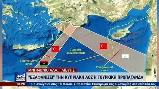 Ρεσιτάλ τουρκικών προκλήσεων στην ανατολική Μεσόγειο