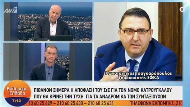 Ο Υποδιοικητής του ΕΦΚΑ, στην εκπομπή «Καλημέρα Ελλάδα»
