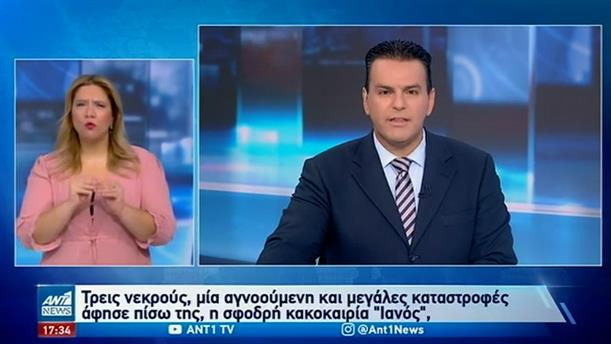ANT1 NEWS 20-09-2020 ΣΤΗ ΝΟΗΜΑΤΙΚΗ