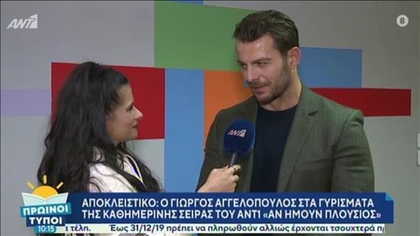 Γιώργος Αγγελόπουλος – ΠΡΩΙΝΟΙ ΤΥΠΟΙ - 08/12/2019