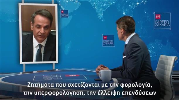 Απόσπασμα συνέντευξης Μητσοτάκη στο CNN