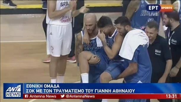 Πλήγμα για την Εθνική Ομάδα Μπάσκετ από τον τραυματισμό του Αθηναίου