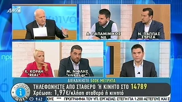 Πρωινό ΑΝΤ1 – Εκπομπή - 23/10/2014