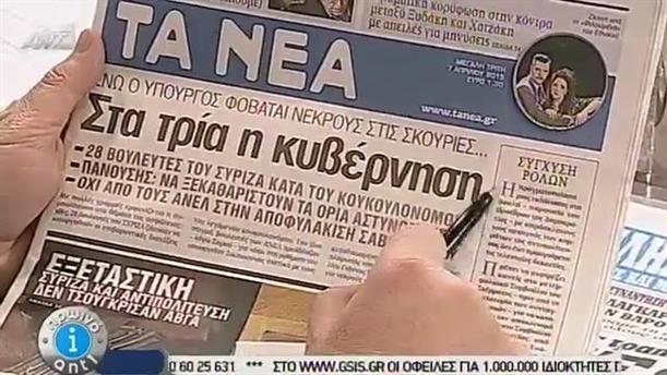 Εφημερίδες (07/04/2015)